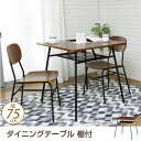 ダイニングテーブル 棚付 幅75cm ウォールナット突板 スチールフレーム アジャスター付 正方形 カフェテーブル ミッドセンチュリー レトロ