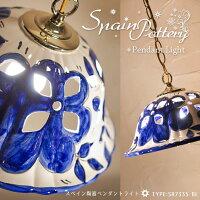 ライト照明スペイン陶器ペンダントライトSR7335BLブルー天井照明ハエン陶器洋風ペンダントライトスペイン製ダイニングリビングインテリア照明電球型蛍光灯LED電球対応