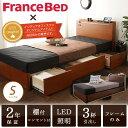 フランスベッド シングル フレーム コンセント