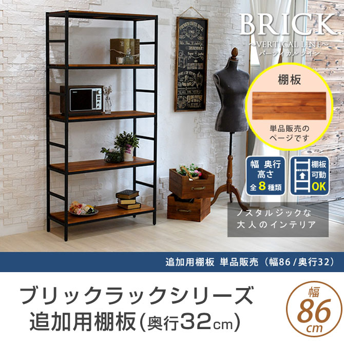オプション棚板 ブリックラックシリーズ 追加用棚板 86×32cm 1枚 単品 専用棚板 天然木パイン材 アイアン シェルフ ラック アンティーク モダン オイル ミッドセンチュリー ウッド カフェスタイル