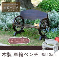 車輪ベンチ幅110cmカントリーな二人掛けベンチガーデニング木製収納庫物置き玄関屋外用ガーデンベンチガーデンファニチャー