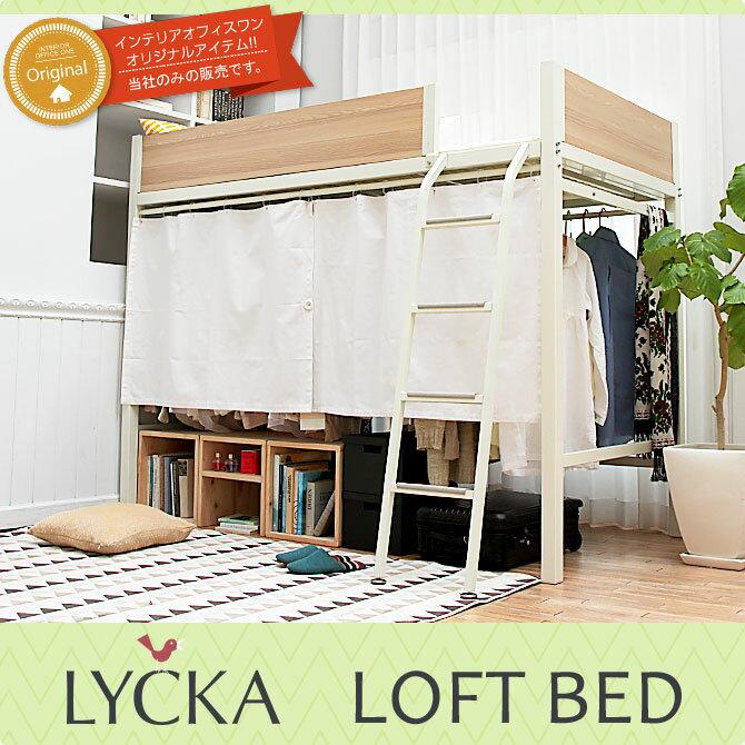 ロフトベッド LYCKA(リュカ) ミドル 高さ161cm ナチュラル×ホワイト 【頑丈 ホワイトフレーム】大容量ダブルハンガー カーテン付き ハイタイプ ミドルタイプ 北欧 シングル システムベッド はしご パイプベッド ヴィンテージ 木目調 スチール製 送料無料