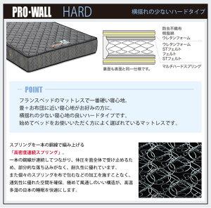 フランスベッドスタイルサポートハードマットレスシングル高密度連続スプリング防ダニ・抗菌防臭加工マットレスの周囲をしっかりと補強するエッジサポート仕様で、立ち上がりやすく横揺れしにくく、端が沈まずに広々と使えます。日本製国産