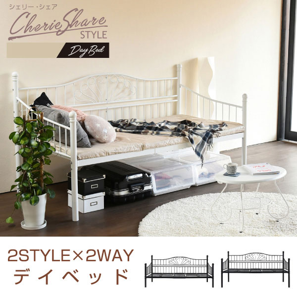 デイベッド シングル ソファベッド スチール製 床面高さ調節可能 ワイヤーメッシュ床板 アイアン ソファスタイル ベッドスタイル