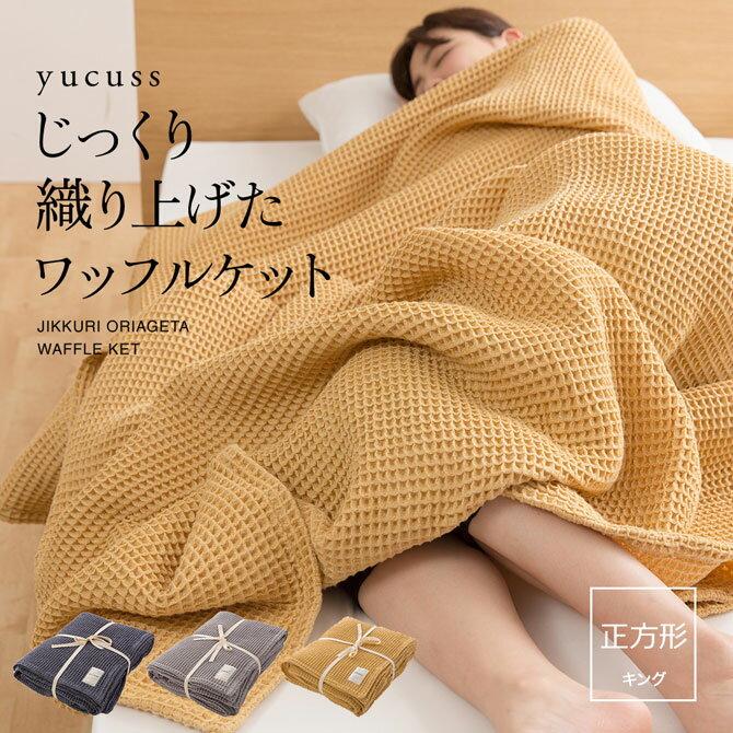 yucuss じっくり織り上げたワッフルケット 正方形 200×200cm キングサイズ