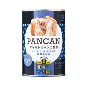 アキモト パンの缶詰 24缶セット 保存食 防災 災害 備蓄 長期保存食 美味しい パン缶 ふわふわパン 3年保存 ブルーベリー味 (24缶セット)