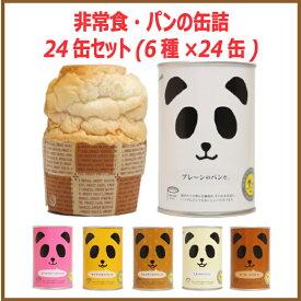 フェイス パンの缶詰 6種24缶セット 保存食 防災 災害 備蓄 長期保存食 美味しい パン缶 ふわふわパン