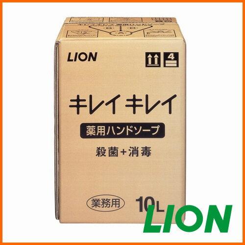 【送料無料】業務用 大容量 ライオン キレイキレイ薬用ハンドソープ10L 手洗い 液体石鹸