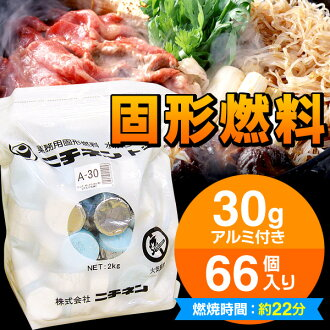 Solid fuels 30 g with aluminium bag 66 pieces with ニチネン top box A05P24jul13fs3gm