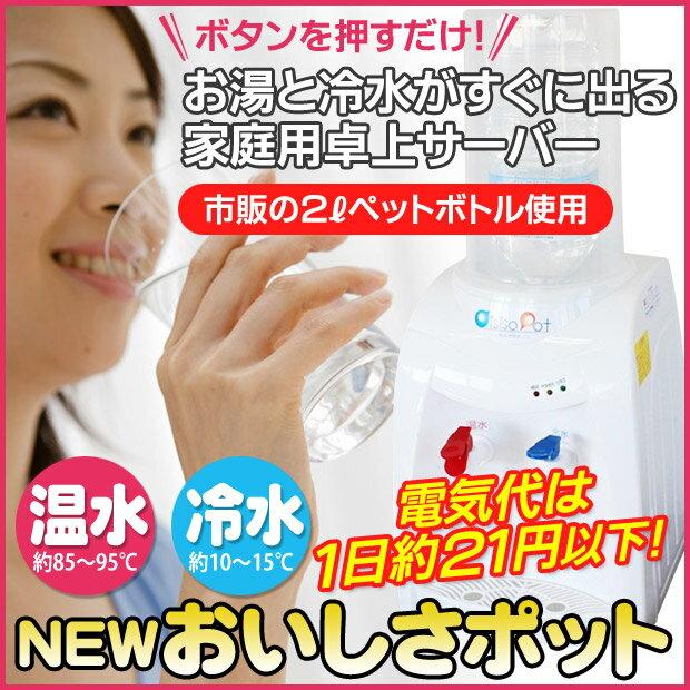 【送料無料】ニチネン 卓上ウォーターサーバーNEWおいしさポットHWS-101A
