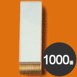 附带供guresuten业务使用的磨刀石台的1000番中砥[fs01gm]