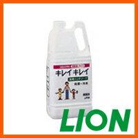 ライオン 大容量 業務用 キレイキレイ薬用ハンドソープ 2L[fs01gm]【RCP】【HLS_DU】