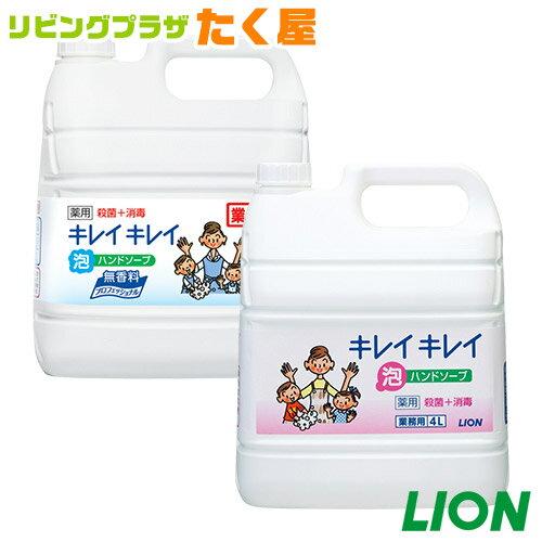ライオン 大容量 業務用 キレイキレイ薬用泡ハンドソープ4L トイレや洗面所に!ご家庭でのストック・会社・ホテル・飲食店・病院等、幅広くご使用いただいています!