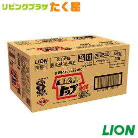 セール対象商品 / 送料無料 ライオン 大容量 業務用 部屋干しトップ6kg[fs01gm]【RCP】【HLS_DU】