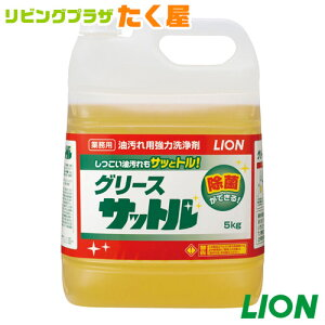 ライオン 大容量 業務用 グリース サットル 5kg 除菌成分配合の油汚れ用強力洗浄剤。レンジ、オーブン、フライヤー、レンジフード、鉄板などのしつこい油汚れに。[fs01gm]【RCP】【HLS_DU】
