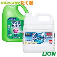 ライオントップナノックス4kg洗濯洗剤と花王ワイドハイターEXパワー4.5L漂白剤のセット