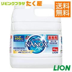 ライオン業務用トップNANOX(ナノックス)4kg