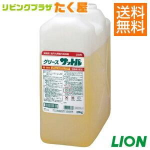 送料無料 / 業務用 ライオン 大容量 グリースサットル20kg 除菌成分配合の油汚れ用強力洗浄剤。レンジ、オーブン、フライヤー、レンジフード、鉄板などのしつこい油汚れに。【HLS_DU】