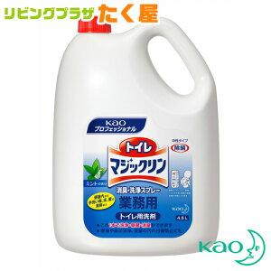 花王 業務用 トイレマジックリン消臭・洗浄スプレー 4.5L 便器・便座はもちろん、手洗い場や床の掃除までこれ1本!洗浄・除菌・消臭ができる!!