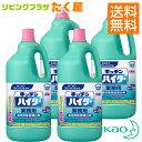 送料無料 / 同梱不可 / 花王 業務用 キッチンハイター 2.7kg×4本 (1ケース) 液体塩素系漂白剤