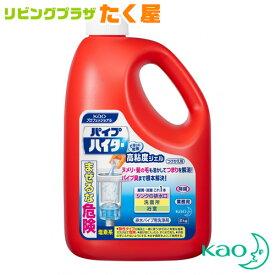 セール開催中 / 花王 業務用 パイプハイター 2kg つけかえ用 排水パイプ用塩素系洗浄剤