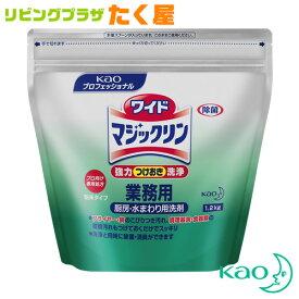 花王 業務用 ワイドマジックリン1.2kg 厨房用洗浄剤