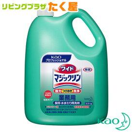 花王 業務用 ワイドマジックリン3.5kg 厨房用洗浄剤
