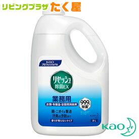 セール開催中 / 花王 業務用 大容量 リセッシュ除菌EX 香り残らない 2L 詰替 消臭剤