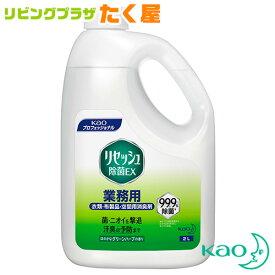 セール開催中 / 花王 業務用 大容量 リセッシュ除菌EX グリーンハーブの香り 2L 詰替 消臭剤