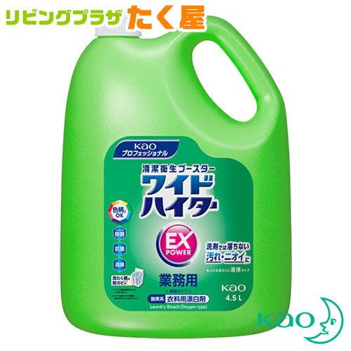 セール開催中 / 花王 業務用 大容量 ワイドハイターEXパワー 4.5L 液体酵素系漂白剤 抗菌成分配合でスッキリ消臭!襟の汗汚れもすっきり落ちる。蓄積臭まで強力分解。