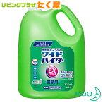 花王ワイドハイターEXパワー4.5L液体酵素系漂白剤