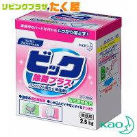 花王業務用ビック除菌プラス2.5kg洗濯用洗剤