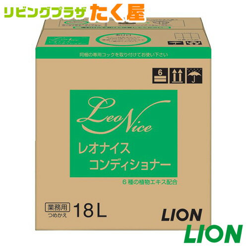 ライオン 大容量 業務用 レオナイス コンディショナー18L