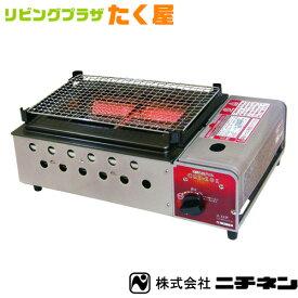 送料無料 ニチネン 遠赤外線グリル CCI-101 カセットコンロ 手軽にバーベキュー 焼肉 煙が出にくい BBQ コンロ バーベキュー グリル [fs01gm]【RCP】