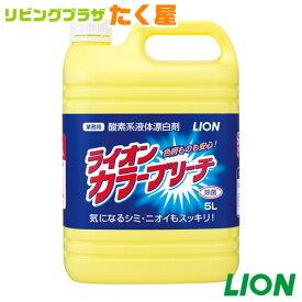 【10/1〜最大450円OFFクーポン】色柄ものも安心! ライオン 大容量 カラーブリーチ5L酵素系液体漂白剤