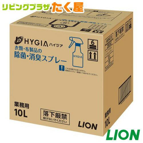 【セール開催中】業務用 ライオン 大容量  トップ ハイジア(HYGIA)衣類・布製品の除菌・消臭スプレー10L ウイルスの除菌もできる。