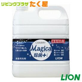 ライオン 業務用 チャーミーマジカ 除菌+プラス 無香料 3.8L まな板 スポンジ ふきんの除菌 食器用洗剤 油汚れがよく落ちて泡切れも良い!!