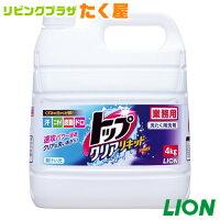 ライオントップクリアリキッドパワープラス4kg