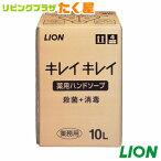 【送料無料】業務用大容量ライオンキレイキレイ薬用ハンドソープ10L
