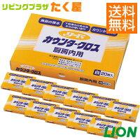 【無くなり次第終了】送料無料ライオン業務用リードカウンタークロス20枚×12箱1ケース(白厨房内用)