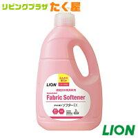 ライオン業務用ソフターEX2L衣料用柔軟剤