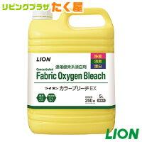 ライオン業務用カラーブリーチEX5L