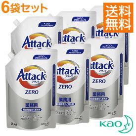 送料無料 / 花王 業務用 アタック ZERO 2kg 超濃縮洗濯洗剤 詰め替え 6袋セット 抗菌 洗剤 ゼロ洗浄 / 汚れも、ニオイも、洗剤残りまでゼロへ。