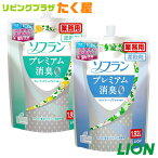ライオン業務用香りとデオドラントのソフラン2L