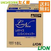 【送料無料】ライオン業務用レオナイスリンスインシャンプー18L