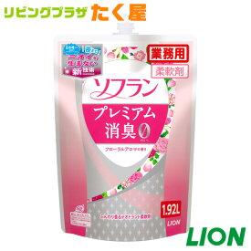 ライオン 大容量 業務用 香りとデオドラントのソフラン1.92L フローラルアロマの香り 柔軟剤[fs01gm]【RCP】【HLS_DU】