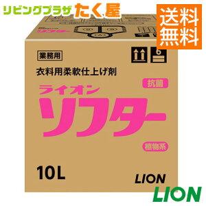 【GW中も発送中】送料無料 / 同梱不可 ライオン 業務用 ソフター10L 衣類用柔軟剤 繊維によくなじみ、ふっくら肌ざわりよく仕上げます。静電気防止。ホコリの吸着による黒ずみを防ぎます。