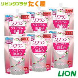 送料無料 / ライオン 大容量 業務用 香りとデオドラントのソフラン 1.92L×6本入 1ケース販売 フローラルアロマの香り 柔軟剤