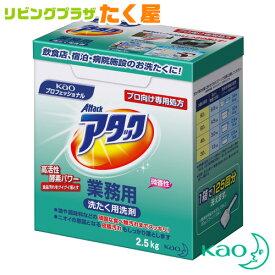 花王 アタック 業務用 2.5kg 衣類用洗濯洗剤 プロ向け専用処方でガンコな食品汚れまでしっかり落とす!粉石鹸 大容量 詰め替え