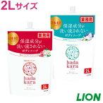 ライオン業務用hadakara(ハダカラ)2L